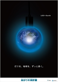 LED × EARTH