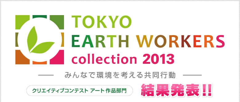 TOKYO EARTH WORKERS collection 2013~みんなで環境を考える共同行動~ クリエイティブコンテスト アート作品部門