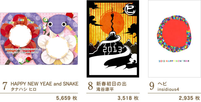 7 HAPPY NEW YEAE and SNAKE/タナハシ ヒロ 5,659 枚 | 8 新春初日の出/滝谷康平 3,518 枚 | 9 ヘビ/insidious4 2,935 枚