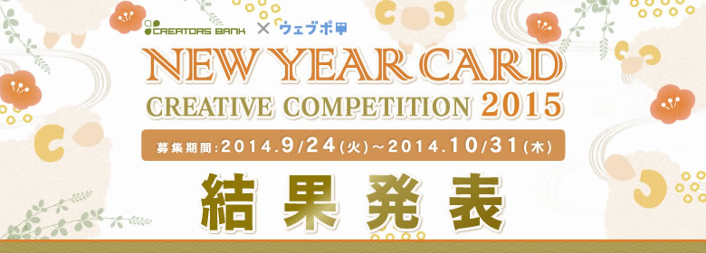 NEW YEAR CARD CREATIVE COMPETITION 2015 クリエイターズバンク×ウェブポ×アフロモール年賀状デザインコンテスト