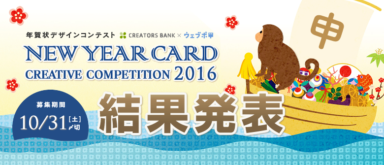 NEW YEAR CARD CREATIVE COMPETITION 2014 クリエイターズバンク×ウェブポ×アフロモール年賀状デザインコンテスト