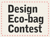 ハインツ×クリエイターズバンク Design Eco-bag Contest