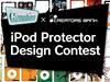 ギズモビーズ×クリエイターズバンク iPod Protecter Design Contest