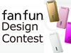 fanfun. Design Contest