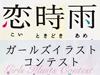 『恋時雨』×CREATORS BANK ガールズイラストコンテスト