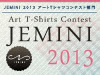 JEMINI 2013 アートTシャツコンテスト部門