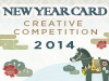 NEW YEAR CARD CREATIVE COMPETITION 2014