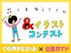 COMPEDIA×公募ガイド 第11回 &イラストコンテスト
