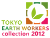 TOKYO EARTH WORKERS collection 2012~みんなで環境を考える共同行動~