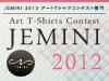 JEMINI 2012 アートTシャツコンテスト部門