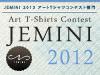 JEMINI 2012 iPhoneケースコンテスト部門