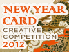 NEW YEAR CARD CREATIVE COMPETITION 2012