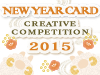 NEW YEAR CARD CREATIVE COMPETITION 2015