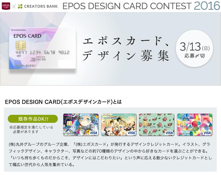 EPOS DESIGN CARD CONTEST 2016