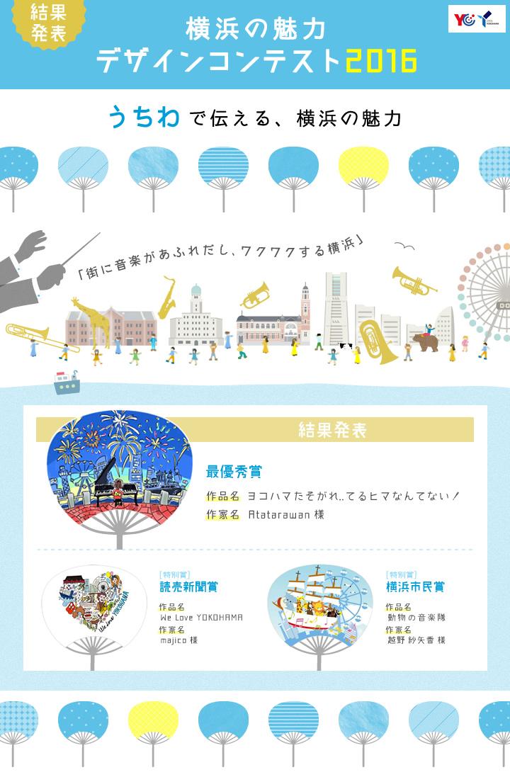 横浜の魅力デザインコンテスト2016 ~うちわで伝える、横浜の魅力~