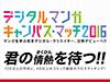 デジタルマンガ キャンパス・マッチ2016