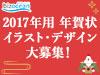 2017年 酉年 年賀状イラスト・デザイン大募集!