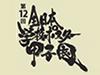 第12回 全日本学校ポスター甲子園《学生限定》