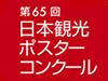 第65回 日本観光ポスターコンクール