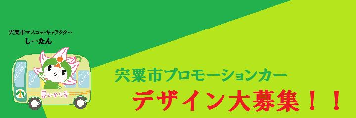 宍粟市プロモーションカーデザイン募集