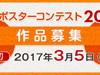 オレンジリボン運動 公式ポスターコンテスト2017