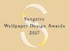 サンゲツ壁紙デザインアワード2017