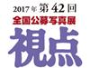 2017年 第42回 視点