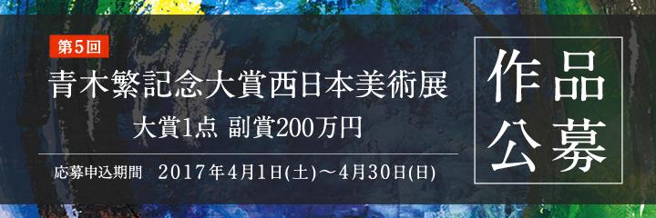 第5回青木繁記念大賞西日本美術展