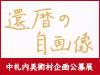 中札内美術村企画公募展「還暦の自画像」