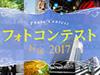 フォトコンテスト新宿2017