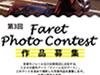 第3回 ファーレ立川アート 写真コンテスト 作品募集