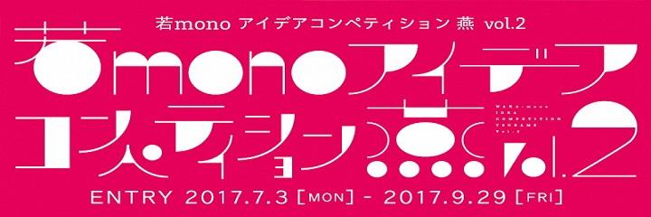 若mono アイデアコンペティション燕vol.2