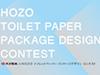 HOZO トイレットペーパー パッケージデザイン コンテスト