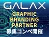 グラフィックデザインによるブランド構築パートナー公募