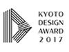京都デザイン賞 2017