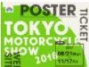 第45回 東京モーターサイクルショー2018 学生ポスターデザインアワード