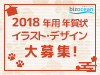 2018年 戌年 年賀状イラスト・デザイン大募集!