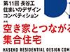 第11回 長谷工 住まいのデザインコンペティション