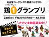 名古屋コーチンPR動画コンテスト「鶏1(ケイワン)グランプリ」