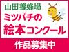 第1回ミツバチの絵本コンクール<絵本のイラスト部門>