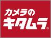 カメラのキタムラ 2019年賀状デザイン公募