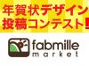 【ファブミルマーケット】年賀状デザイン投稿コンテスト2018