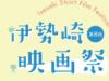 第8回 伊勢崎映画祭