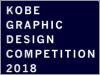 神戸グラフィックデザインコンペ 2018