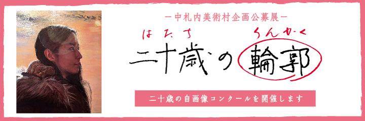 中札内美術村企画公募展「二十歳の輪郭」