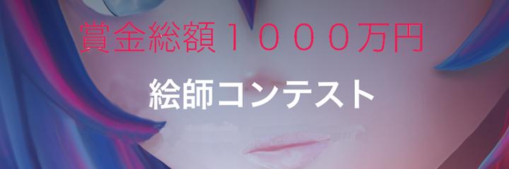 [賞金総額1000万円]絵師コンテスト