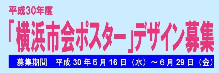 「横浜市会ポスター」デザイン公募