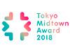 Tokyo Midtown Award 2018 デザインコンペ