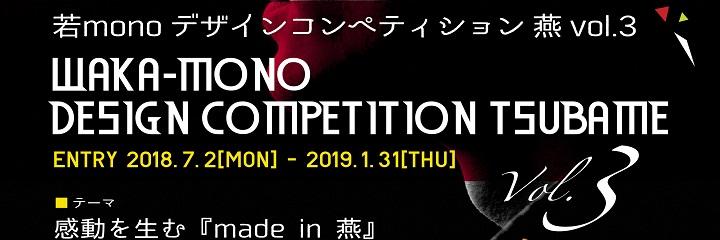 若monoデザインコンペティション燕vol.3