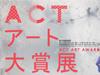 ACTアート大賞展 2019